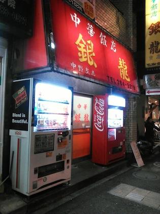 新中野の名店「銀龍」