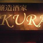 醸造酒家KURA