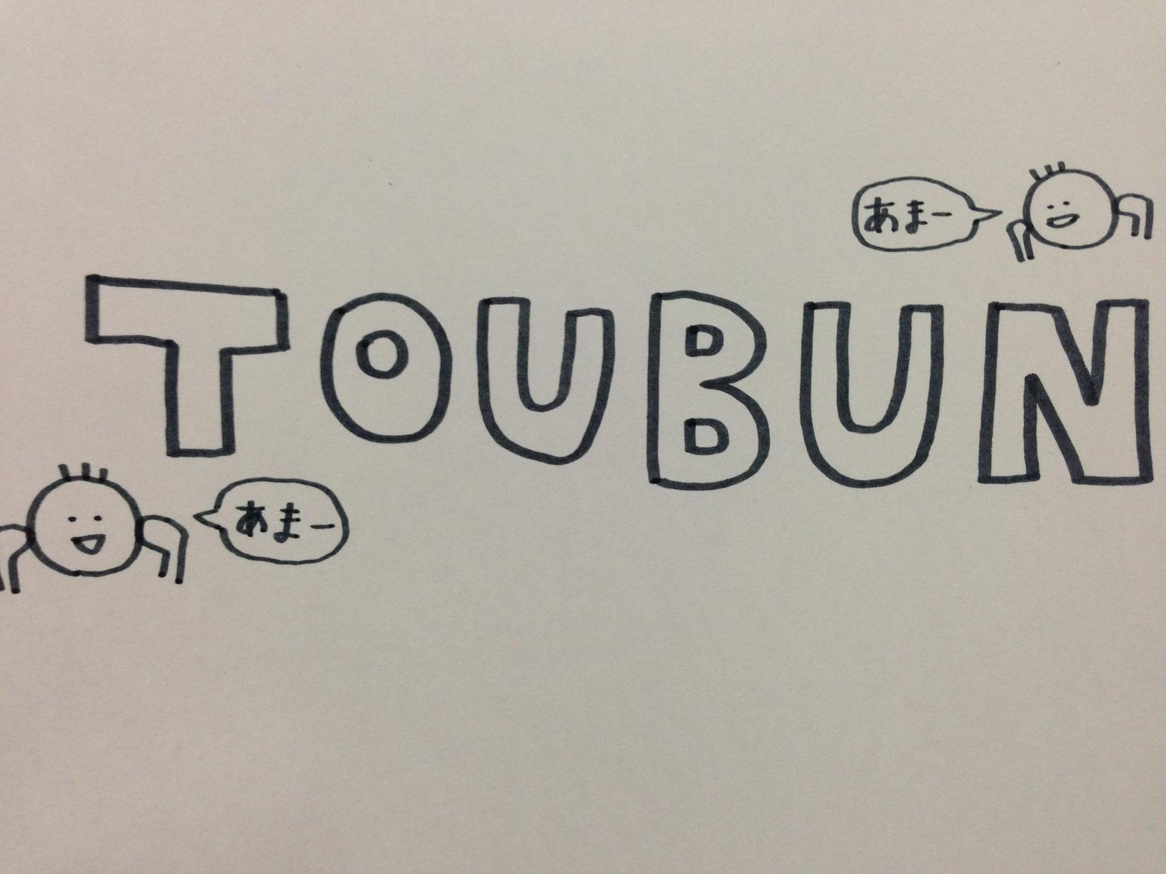 TOUBUN〜糖分