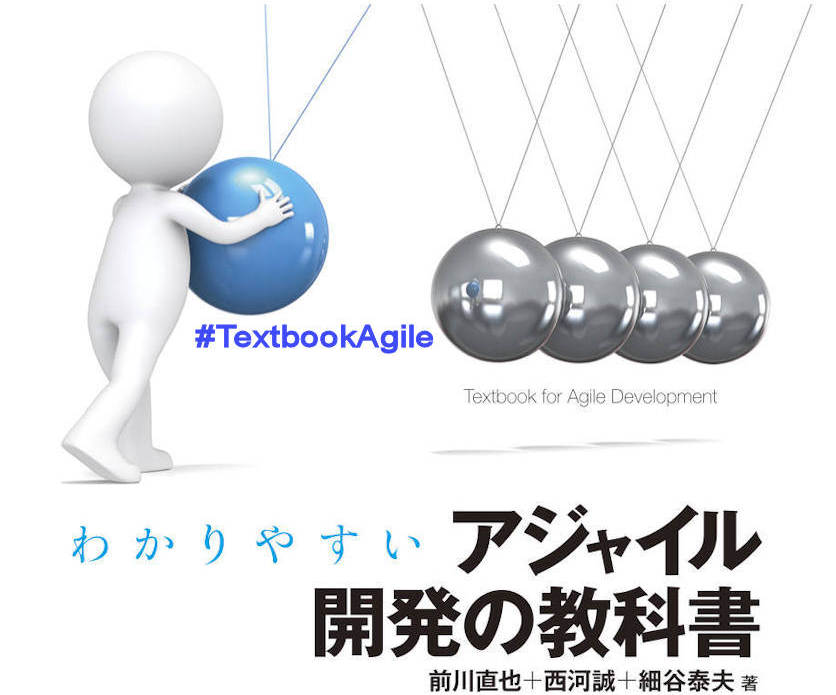 TextbookAgile_cover