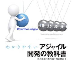 TextbookAgile_cover_top