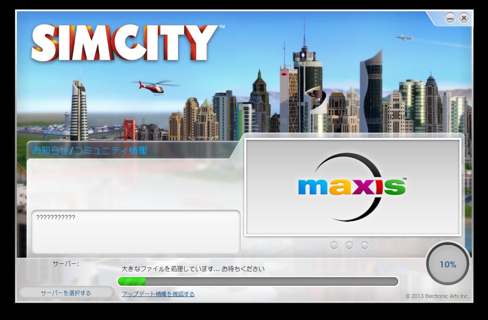 simcity-2013-03-06-03