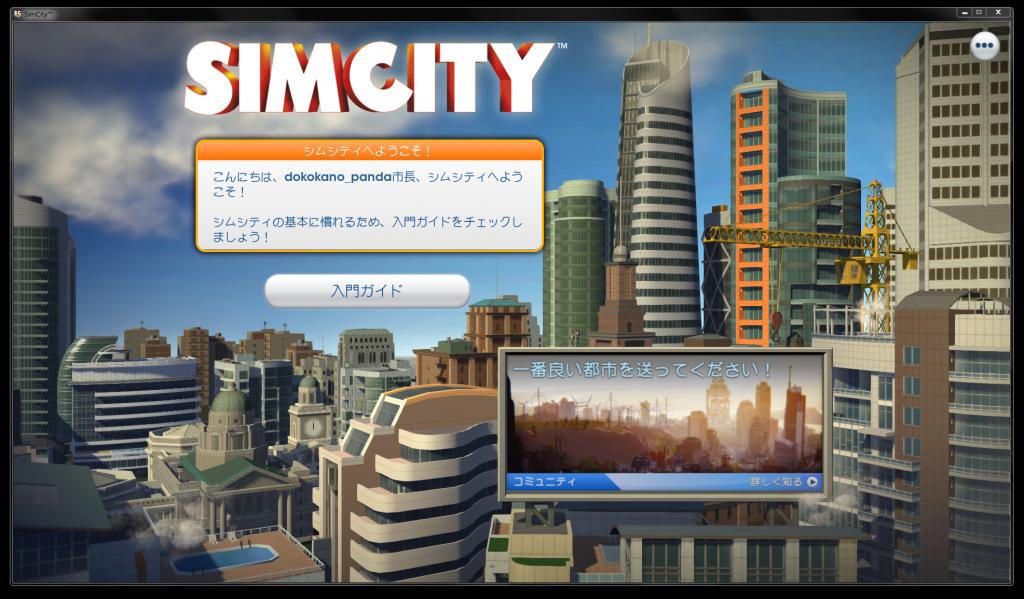 simcity-2013-03-06-04