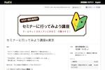 セミナーに行ってみよう講座in東京  PeaTiX