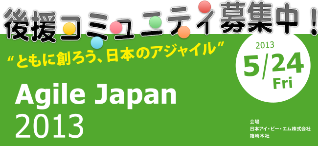 AgileJapan2013後援コミュニティ募集中