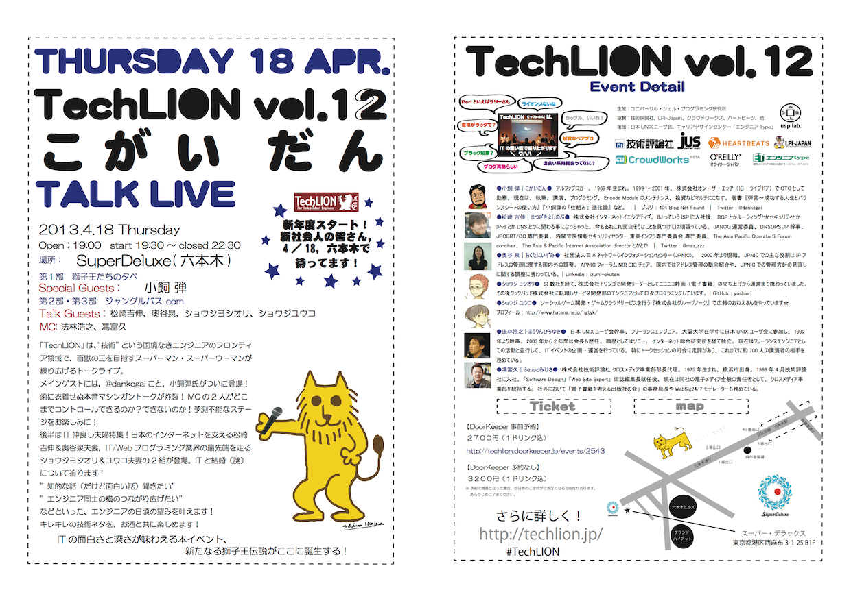 TechLION12_flyer
