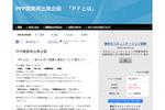 4月17日 PFP関東再出発企画「PFとは」