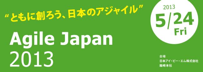 AgileJapan2013_Banner