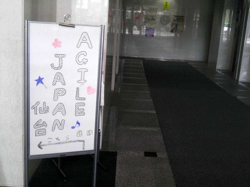 agilejapan仙台_入り口