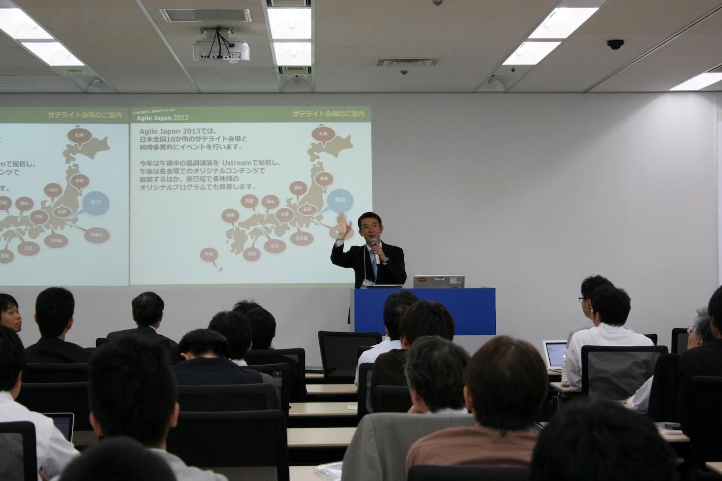 agilejapan_日本全国サテライト開催