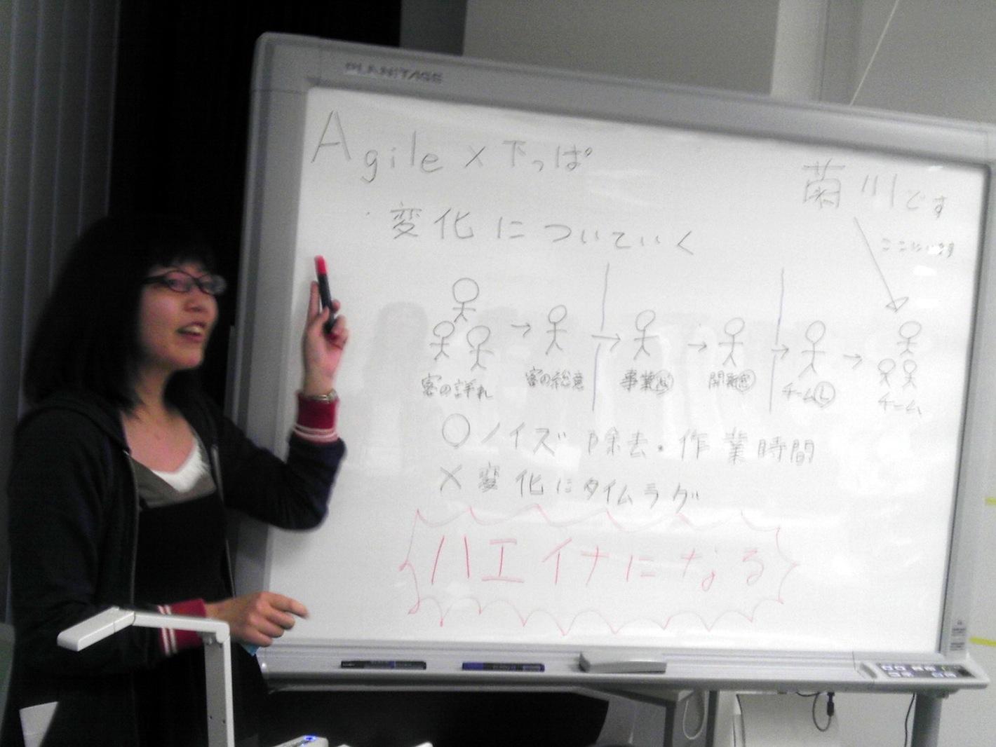 agilejapan仙台_菊川さん2