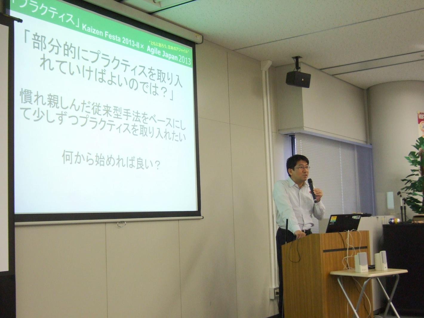 agilejapanカイゼンフェスタ_和田さんの発表