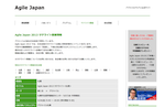 Agile Japan 2013_サテライト開催