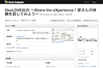 DevLOVE仙台 〜Share the eXperience!皆さんの体験を話してみよう〜 - DevLOVE仙台