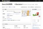 DevLOVE関西 ~Decision~ - DevLOVE関西  Doorkeeper