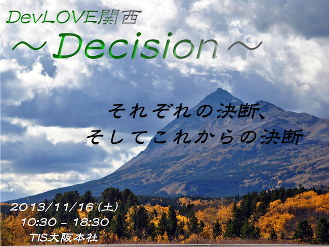 DevLOVE関西2013Decision