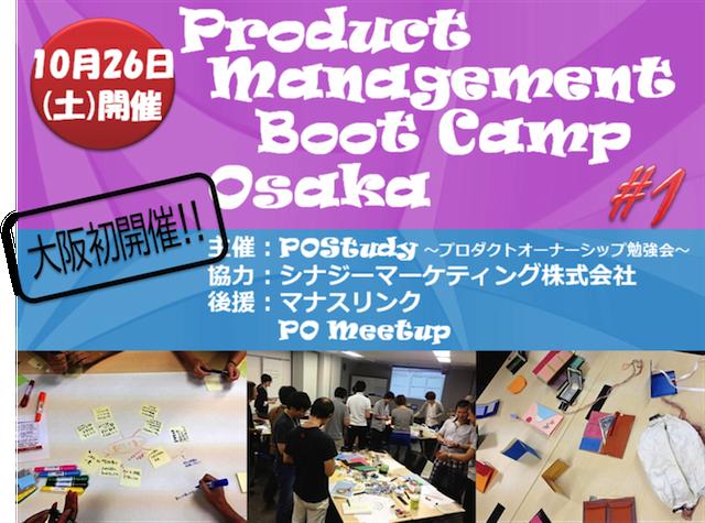 PDMBC Osaka #1