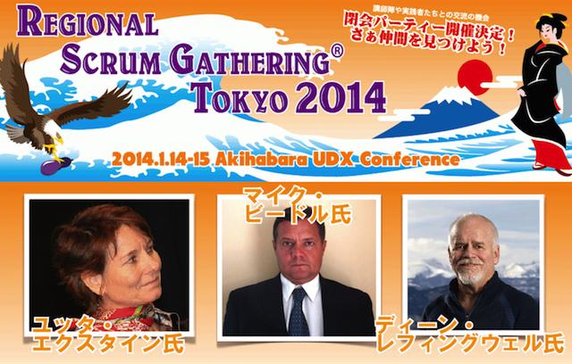 Regional Scrum Gathering® Tokyo2014_2