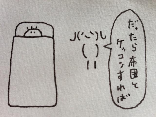 ara08_布団とケッコン