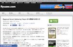 Regional Scrum Gathering Tokyo 2014開催のお知らせ  Ryuzee.com