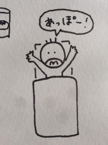 ara08_あっぽー!