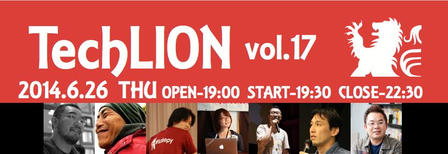 TechLION17_banner-1