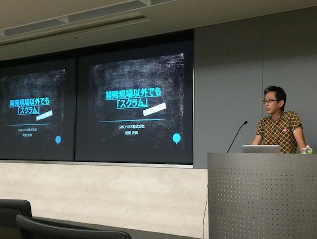 講演中の和島史典さん(Agile Japan 2014 公募セッションC-1)