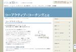 コーアクティブ・コーチングとは|コーチング|CTIジャパン