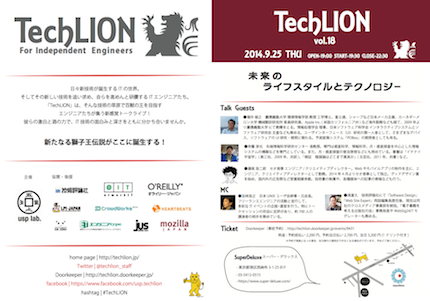 TechLION_vol18_flyer