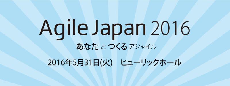 Agile Japan 2016