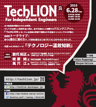 TechLION26 flyer