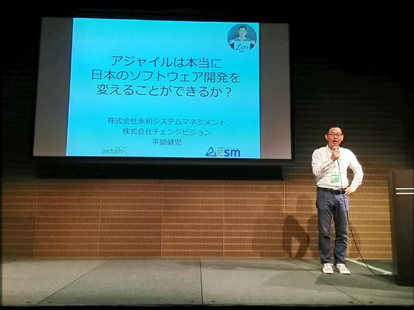 Agile Japan 2016 セッションA-1