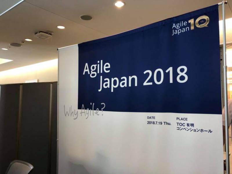 Agile Japan 2018